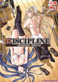 Дисциплина: Академия хентая