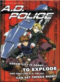 Передовая полиция