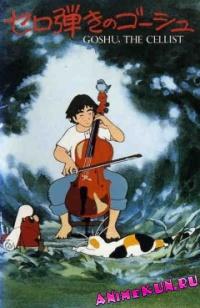 Cello Hiki no Gauche