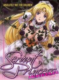 Эльфина, принцесса-служанка (Elufina- Servant Princess)