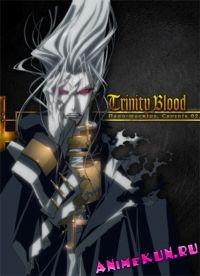 Кровь троицы