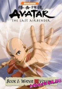 Аватар: Последняя битва