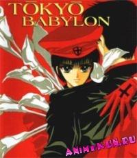 Токио- Вавилон