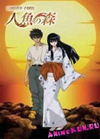 Takahashi Rumiko Gekijou: Ningyo no Mori