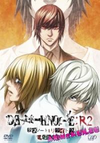 Death Note: Rewrite 2 - L wo Tsugumono