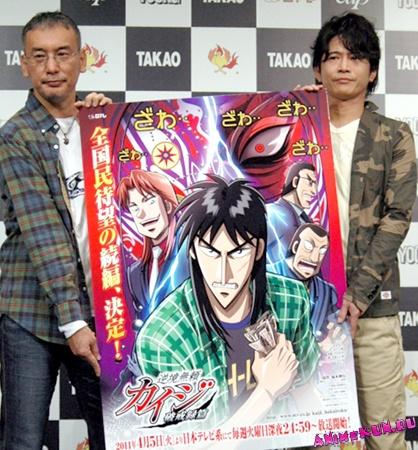 Автор манги Нобуюки Фукумото