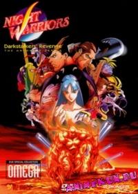 Ночные воины: Охотники на вампиров / Night Warriors - Darkstalkers' Revenge 1997