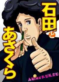 Ишида и Асакура / Ishida to Asakura