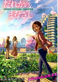 Чей-то взгляд / Dareka no Manazashi