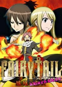 Фейри Тейл: Жрица Феникса (фильм) / Gekijouban Fairy Tail: Houou no Miko