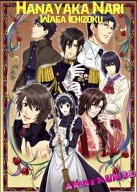 Блестящий Нари, моя семья / Hanayaka Nari, Waga Ichizoku: Kinetograph