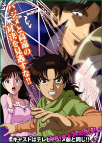 Дело ведет юный детектив Киндаичи OVA / Kindaichi Shounen no Jikenbo OVA