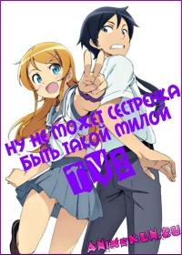 Ну не может сестренка быть такой милой TV-2/ Ore no Imouto ga Konnani Kawaii Wake ga Nai TV-2
