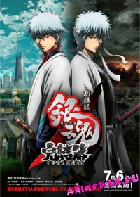 Гинтама (фильм второй) / Gekijouban Gintama Kanketsuhen: Yorozuya yo Eien Nare
