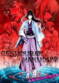 Сказание о демонах сакуры (фильм) / Gekijouban Hakuouki