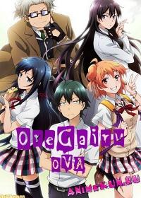 Как и ожидалось, моя школьная романтическая жизнь не удалась OVA / OreGairu OVA