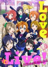 Люби жизнь! / Love Live!