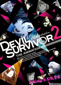 Выживший дьявол / Devil Survivor 2 The Animation