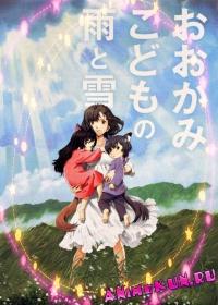 Волчата Амэ и Юки / Ookami Kodomo no Ame to Yuki