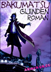 Призрачный вор Роман / Bakumatsu Gijinden Roman
