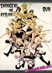 Вторжение гигантов OVA / Shingeki no Kyojin OVA