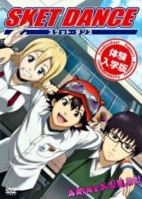 Закружимся со Скет OVA / Sket Dance OVA