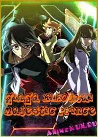 Космический робот Величественный Принц / Ginga Kikoutai Majestic Prince
