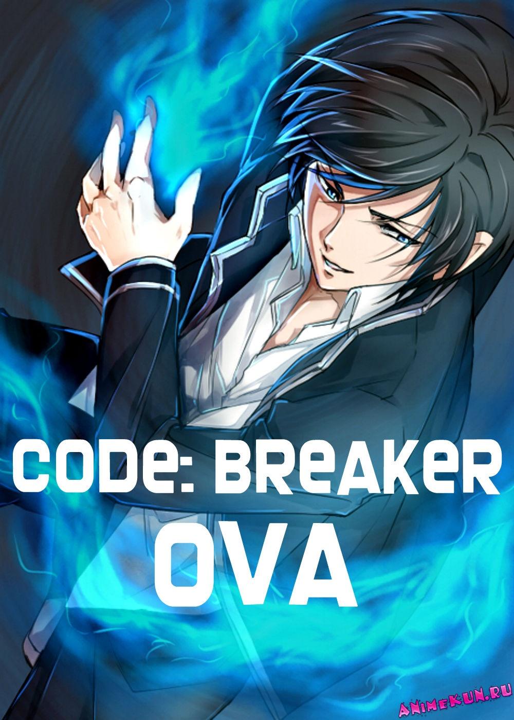 фото код разрушитель аниме