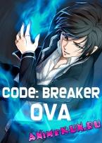 Код: Разрушитель