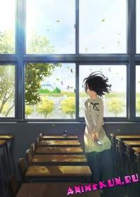 Сердцу хочется кричать / Kokoro ga Sakebitagatterunda