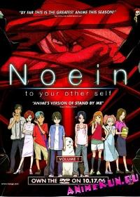 Ноэйн: Твоя другая сторона / Noein: Mou Hitori no Kimi e