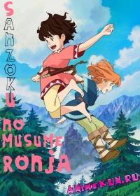 Sanzoku no Musume Ronja