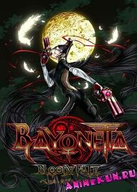 Бэйонетта: Кровавая судьба / Bayonetta: Bloody Fate