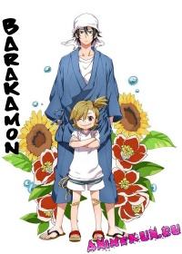 Баракамон / Barakamon