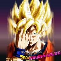 Тизер фильма Dragon Ball Z 2015