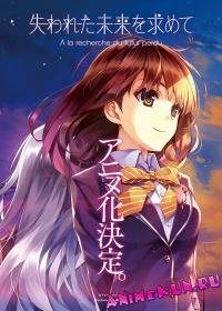 В поисках потерянного будущего / Ushinawareta Mirai o Motomete