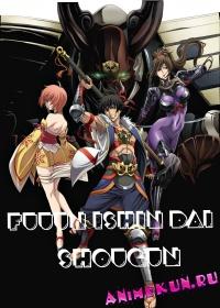 Fuuun Ishin Dai Shougun
