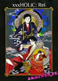Триплексоголик OVA-4 / xxxHOLiC: Rei