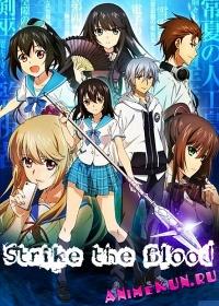 Удар Крови / Strike the Blood