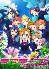 Люби жизнь! ТВ-2 / Живая любовь! 2 / Love Live! 2