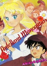 Сказание о Яблочной стране / Apfelland Monogatari