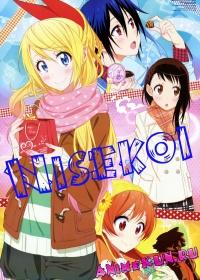 Притворная любовь / Nisekoi