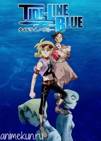 Синева океана / Tide Line Blue