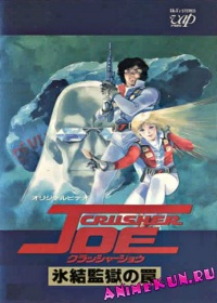 Крушила Джо: Ледяная тюрьма - OVA-1 / Crusher Joe: Hyouketsu Kangoku no Wana