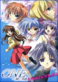 Один Блистательный сезон OVA / One: Kagayaku Kisetsu e OVA