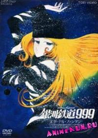 Галактический экспресс 999: Вечная фантазия / Galaxy Express 999: Eternal Fantasy