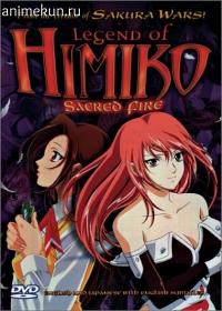 Легенда о Химико / Legend of Himiko