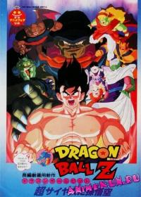 Драгонболл Зет: Фильм четвертый / Dragon Ball Z Movie 4: Lord Slug