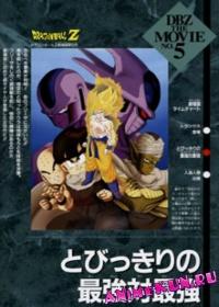 Драгонболл Зет: Фильм пятый / Dragon Ball Z Movie 5: Cooler's Revenge