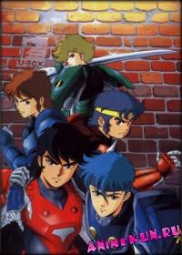 Чудотворные рыцари OVA-1 / Ronin Warriors Gaiden